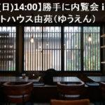 ※終了【5/28(日)14:00】勝手に内覧会 in 大阪@ゲストハウス由苑(ゆうえん)
