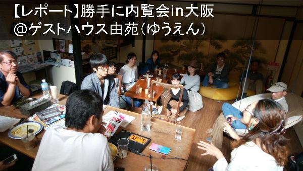 【レポート】勝手に内覧会 in 大阪@ゲストハウス由苑(ゆうえん)
