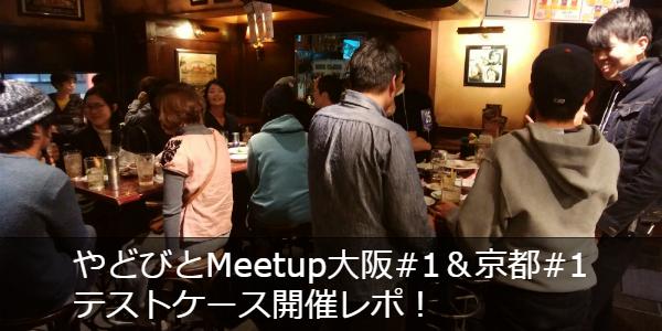 やどびとMeetup大阪#1&京都#1テストケース開催レポ!