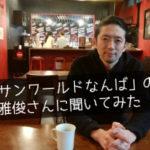 「カオサンワールドなんば」のお仕事を木原雅俊さんに聞いてみた(1/2)