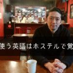 「カオサンワールドなんば」のお仕事を木原雅俊さんに聞いてみた(2/2)英語はホステルで覚えた編