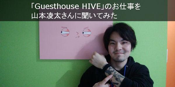 「Guesthouse HIVE」のお仕事を山本凌太さんに聞いてみた