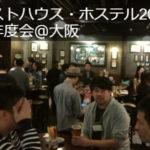 ゲストハウス・ホステル2018新年度会@大阪