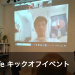 hostel life キックオフイベント参加レポ(@大阪)