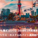 【少しでも稼ぎたい!】2019年1月度東京のゲストハウス・ホステルのバイト高時給ベスト3